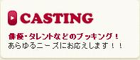 CASTING 俳優・タレントなどのブッキング! あらゆるニーズにお応えします!!