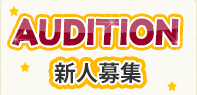 AUDITION 新人募集